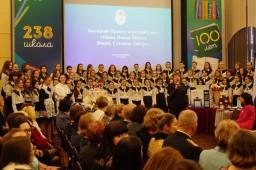 Большой педагогический совет, посвященный 100-летнему юбилею школы «Наша Новая школа. Вчера. Сегодня. Завтра»