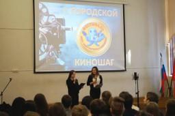 Городской фестиваль кино-видео творчества и телевидения «Киношаг».