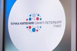 """""""Точка кипения - Санкт-Петербург. ГУАП""""."""