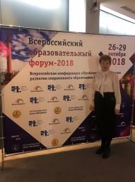 VIII всероссийский образовательный форум 2018. Всероссийская конференция проблемы и перспективы развития современного образовани