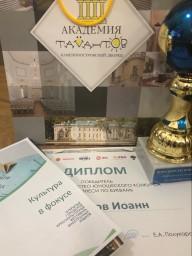 "Победители конкурса ""Произнеси по буквам"""