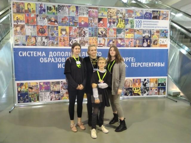 Форум «Система дополнительного образования в Санкт-Петербурге: история, современность, перспективы»