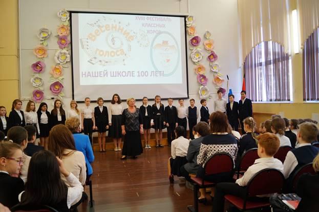 Фестиваль классных хоров «Весенние голоса», посвященный 100-летию школы.5-11-е классы